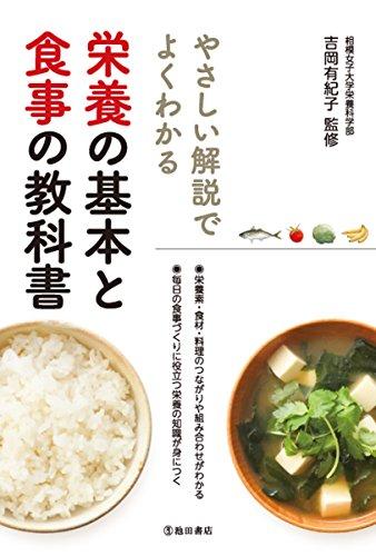 やさしい解説でよくわかる 栄養の基本と食事の教科書