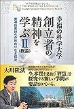 幸福の科学大学創立者の精神を学ぶII(概論) (幸福の科学大学シリーズ 42)