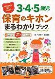新人担任が知っておきたい!  3・4・5歳児 保育のキホンまるわかりブック