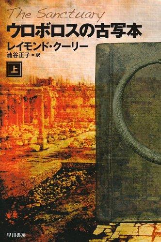 ウロボロスの古写本 上 (ハヤカワ文庫 NV ク 20-3) (ハヤカワ文庫NV) ebook