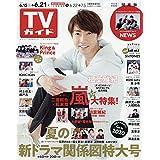 週刊TVガイド 2019年 6/21号