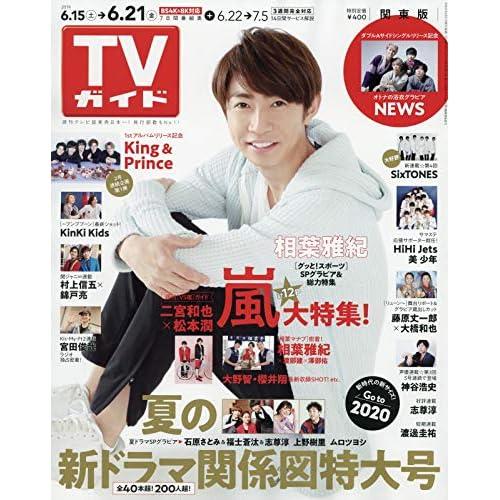 週刊TVガイド 2019年 6/21号 表紙画像