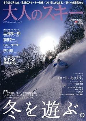 大人のスキー2010 (ブルーガイド・グラフィック)
