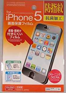 Iphone 5 Screen Protector By Daiso