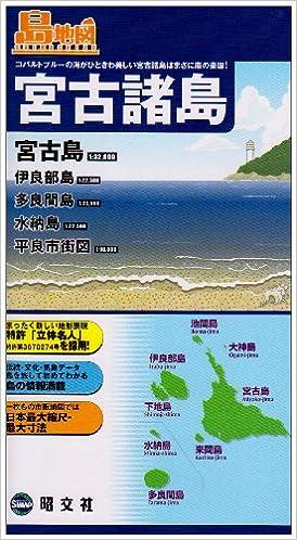 宮古諸島―宮古島・伊良部島・多良間島・水納島・ (島地図)