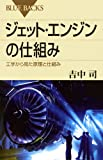 ジェット・エンジンの仕組み―工学から見た原理と仕組み (ブルーバックス)