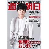 週刊朝日 2020年 10/9 増大号