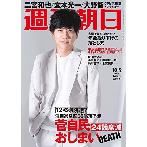 週刊朝日 2020年 10/9 増大号 表紙画像