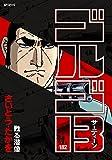 ゴルゴ13 182 (SPコミックス)