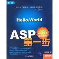 ASP第一步(附赠光盘1张)
