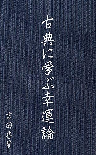 kotennnimanabukouunron (Japanese Edition) Pdf