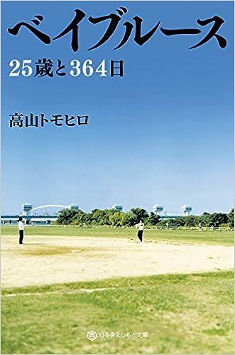 ベイブルース 25歳と364日 (幻冬...