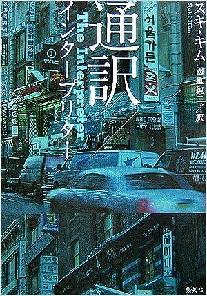 通訳/インタープリター | スキ・...