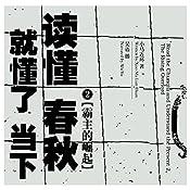 读懂春秋,就懂了当下 2:霸主的崛起 - 讀懂春秋,就懂了當下 2:霸主的崛起 [Read the Chunqiu and Understand the Present 2: The Rising Overlord] | 小马连环 - 小馬連環 - Xiaomalianhuan