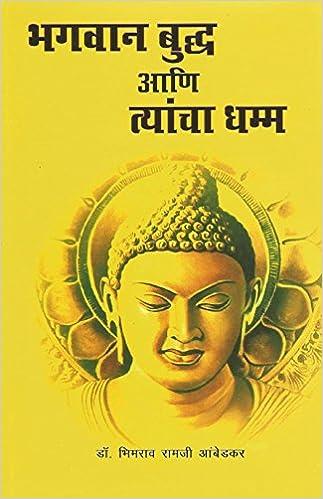 Dhamma Ebook