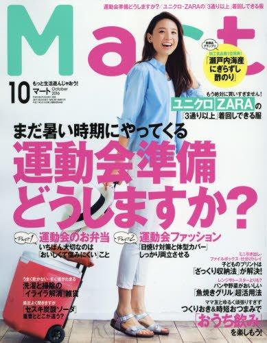 Mart(マート) 2016年 10 月号 [雑誌]