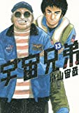 Space Brothers (13) Limited Edition (Premium KC) (2011) ISBN: 4063583457 [Japanese Import]