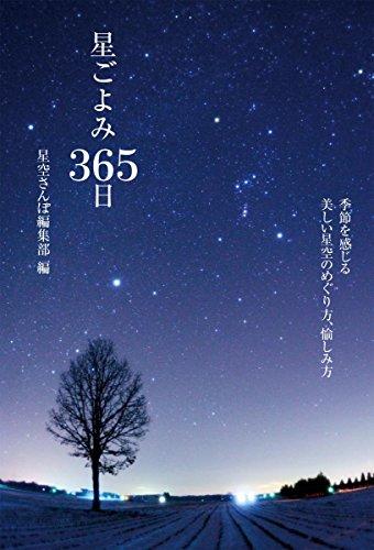 星ごよみ365日: 季節を感じる 美しい星空のめぐり方、愉しみ方