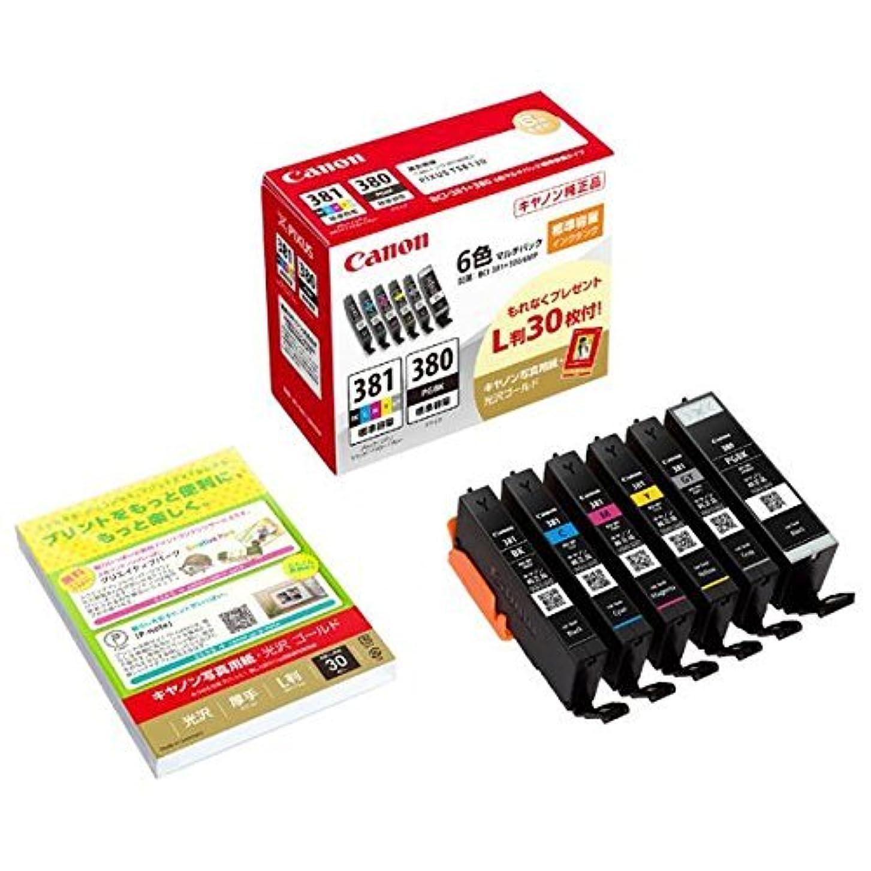 多分感謝祭システム【Angelshop】 Canon(キャノン) 互換インクカートリッジ BCI-351XL/350XLBK 6色セット 残量表示機能付 【増量タイプ】[フラストレーションフリーパッケージ(FFP)]