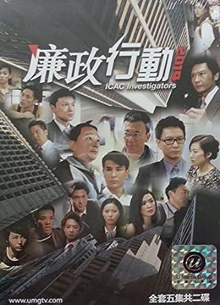 Amazon com: ICAC Investigators (TVB Drama, 2 DVD, 5 Episodes