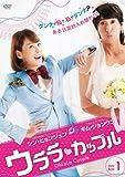 [DVD]ウララ・カップル (初回生産・取扱店限定) DVD-BOX1