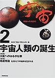 NHKスペシャル宇宙 未知への大紀行〈2〉宇宙人類の誕生