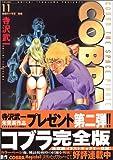 COBRA 11 地獄の十字軍 後編 (MFコミックス)
