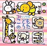 30 SONGS: KODOMO NO UTA INU NO OMAWARISAN/SUGOIZO! JAGAIMO