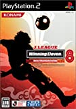 J.League Winning Eleven 8 -Asia Championship- [Japan Import]