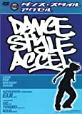 ダンス・スタイル・アクセル [DVD]