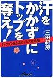 汗をかかずにトップを奪え! ~『ドラゴン桜』流ビジネス突破塾~ (だいわ文庫)