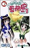 ながされて藍蘭島 6 (ガンガンコミックス)