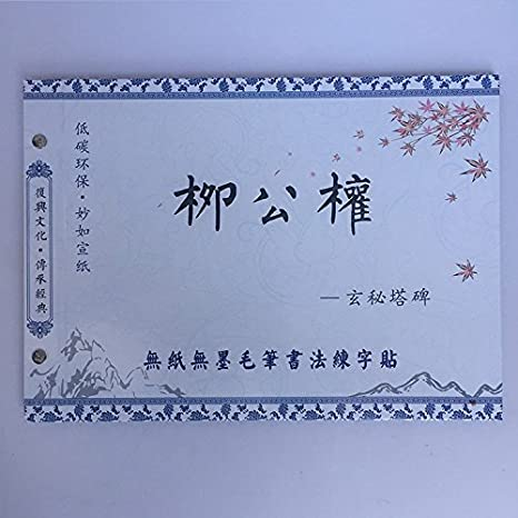 Reusable Chinese Water Writing Cloth Paper Practice Calligraphy Character Book (Yan Zhen Qing) Duoles