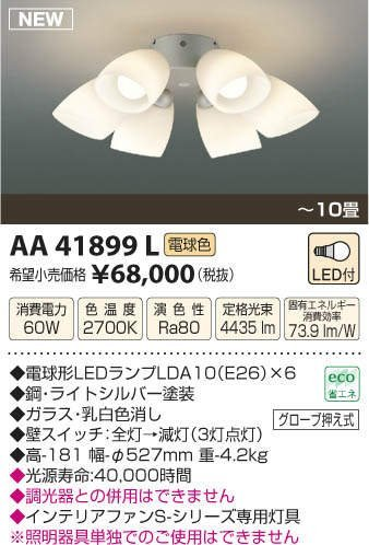 コイズミ照明 インテリアファン灯具 Sシリーズモダンタイプ(10畳用)ライトシルバー AA41899L B00Z51ECU8 22260 10畳用|ライトシルバー ライトシルバー 10畳用