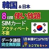 韓国 SIM カード 4G LTE プリペイド 高速 データ 通信 simcard (8日間完全無制限)