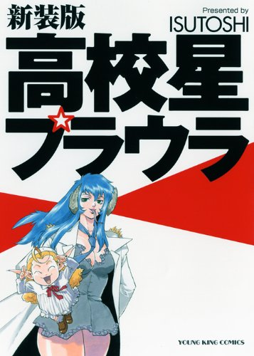 Read Online High School Star Prowler Japanese ebook