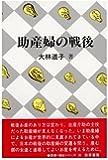 助産婦の戦後 (勁草 医療・福祉シリーズ)
