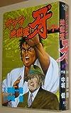 Karate Jigokuhen tusk 7 (KC Special) (1989) ISBN: 4061014218 [Japanese Import]