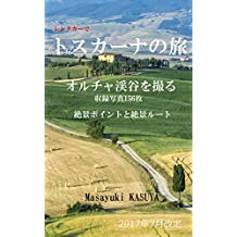 Tuscany Travel by Rent a Car: Shooting landscape of Val dOrcia (Japanese Edition)