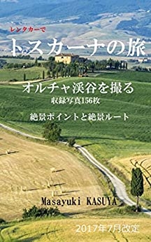 Tuscany Travel by Rent a Car: Shooting landscape of Val dOrcia (Japanese Edition) by [KASUYA Masayuki]