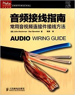 Enjoyable Audio Wiring Guide Color Printing Chinese Edition Mei Wiring Digital Resources Jonipongeslowmaporg