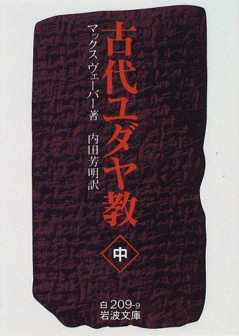 古代ユダヤ教 (中) (岩波文庫)