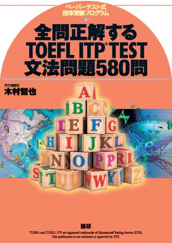 TOEFL ITP TEST grammar issue 580 questions to get all the answers right ISBN: 4876152624 (2013) [Japanese Import]