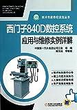 西门子840D数控系统应用与维修实例详解