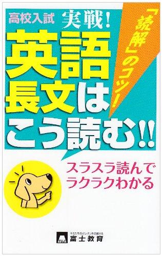 高校入試実戦!英語長文はこう読む!!