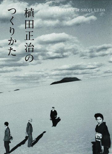 Shoji Ueda is widely known for combining surrealist compositional elements with realistic depictions in his typically black and white images. The sand dunes of his native region of Tottori often provided a backdrop for his single and group portraits....