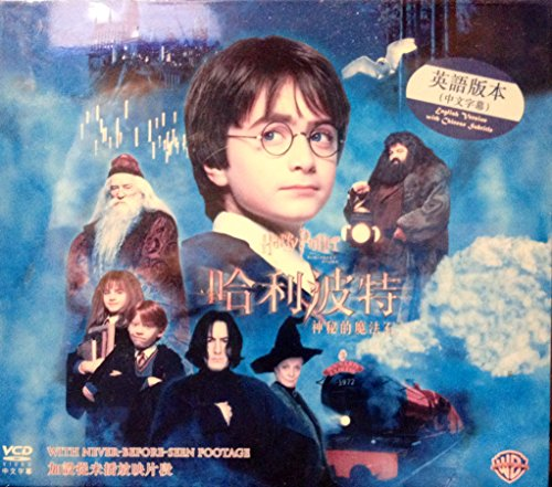 Harry Potter and the Sorcerers Stone (2001) in Cantonese w/ No Subtitle (Imported From Hong Kong) (Harry Potter And The Sorcerers Stone English Subtitles)