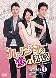 [DVD]カノジョの恋の秘密 〈台湾オリジナル放送版〉DVD-BOX1