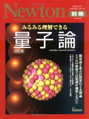 みるみる理解できる量子論―相対論と並ぶ自然界の2大理論ミクロの世界では常識が (ニュートンムック Newton別冊サイエンステキストシリーズ)