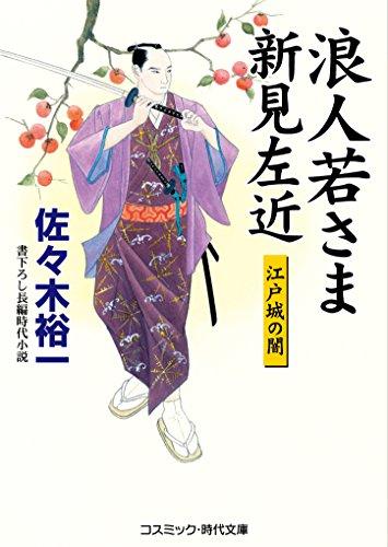 浪人若さま新見左近 江戸城の闇 (コスミック時代文庫)